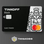 Дебетовая карта Тинькофф Black оформить онлайн заявку не выходя из дома
