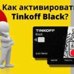 Как активировать дебетовую карту Тинькофф Блэк через интернет полученную курьером на tinkoff