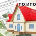 Как использовать материнский капитал на первоначальный взнос по ипотеке