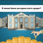 Как выбрать банк для кредита - в каком банке брать кредит