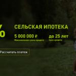 Россельхозбанк: сельская ипотека в 2021-22 году