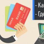 Займы на карту без отказа - взять микрозайм онлайн на карту без отказа круглосуточно