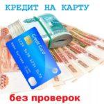 Займы на карту мгновенно круглосуточно - взять онлайн займ на карту мгновенно круглосуточно без отказа