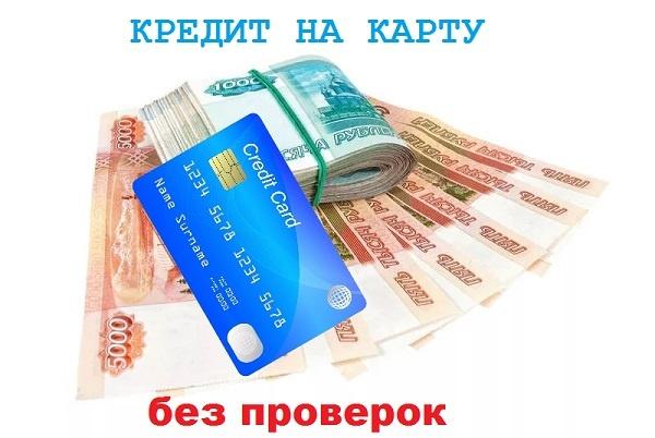 Займы на карту мгновенно круглосуточно — взять онлайн займ на карту мгновенно круглосуточно без отказа